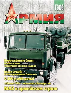 Журнал армия 1 2006