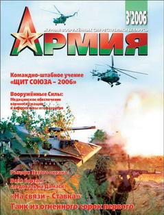 Журнал армия 3 2006